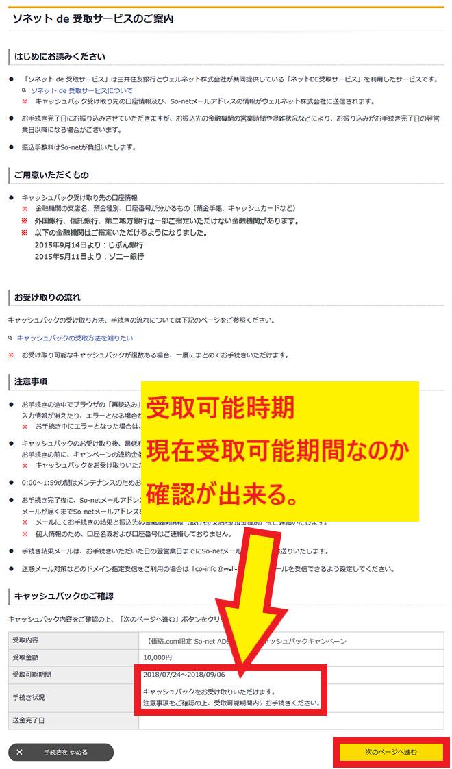 so-netキャッシュバックの受取手順02