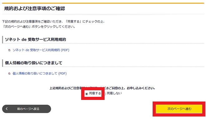 so-netキャッシュバックの受取手順03