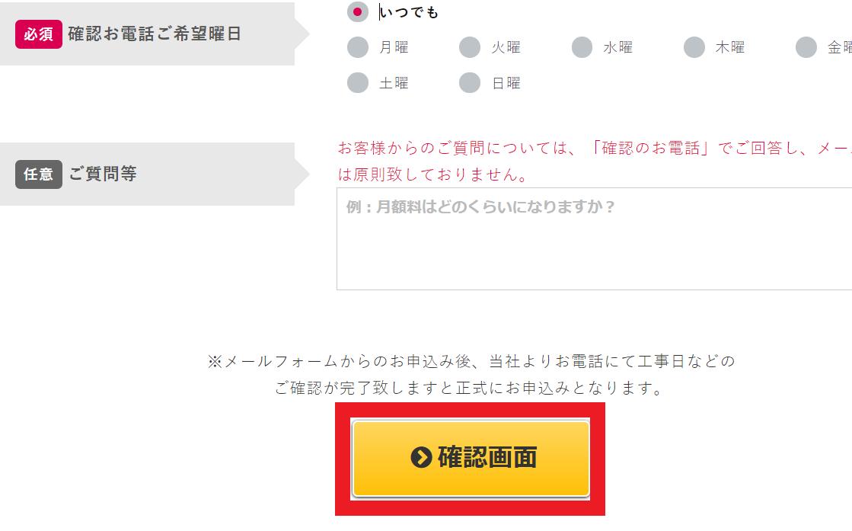 NEXTキャンペーンの申込手順その4