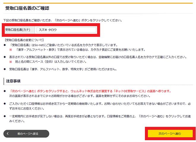 so-netキャッシュバックの受取手順04