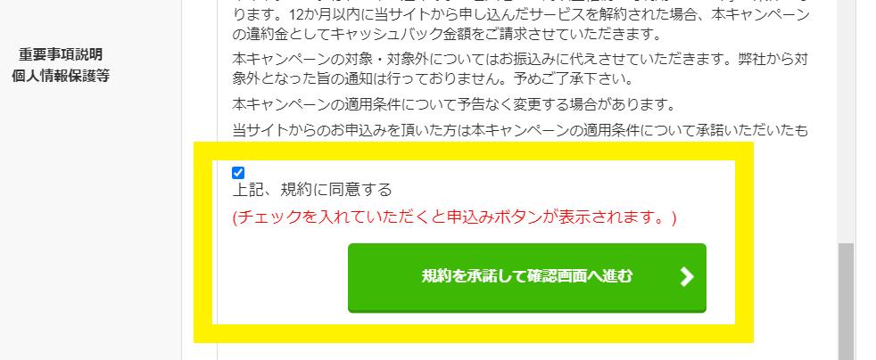ライフサポートキャンペーンの申込手順その4
