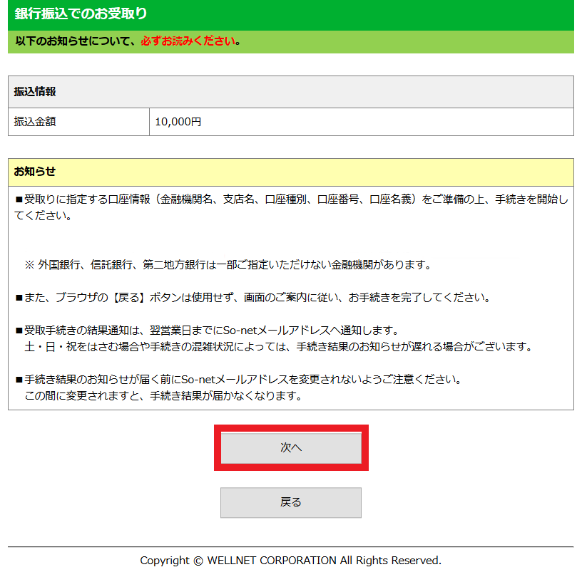 so-netキャッシュバックの受取手順05