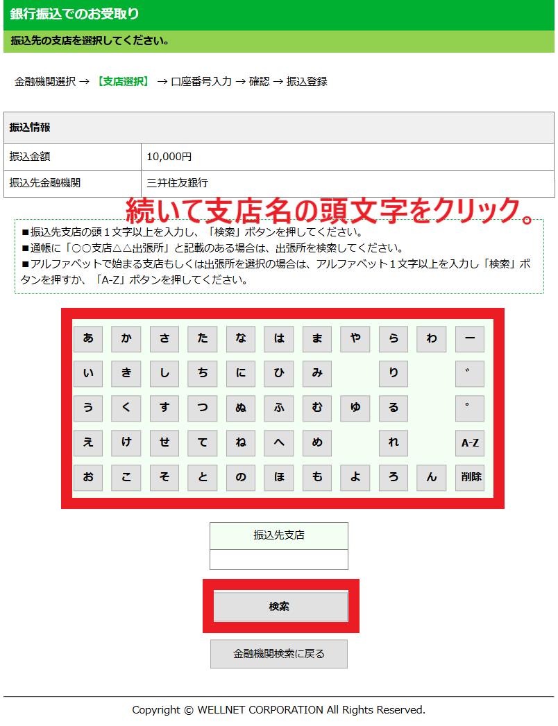 so-netキャッシュバックの受取手順09