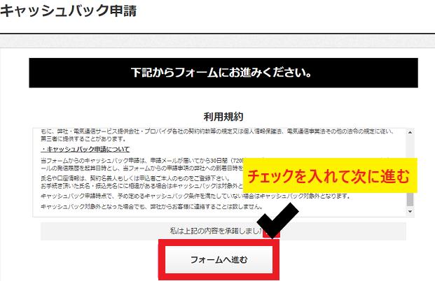キャッシュバック申請フォーム画面