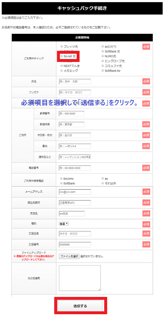 ライフサポートのキャッシュバック申請ページ