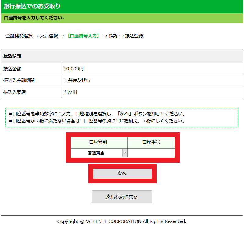 so-netキャッシュバックの受取手順11