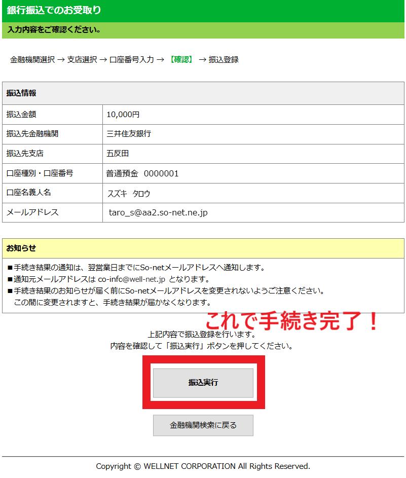 so-netキャッシュバックの受取手順12