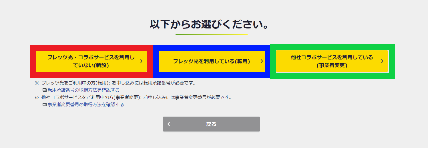 公式サイト申込の流れ03