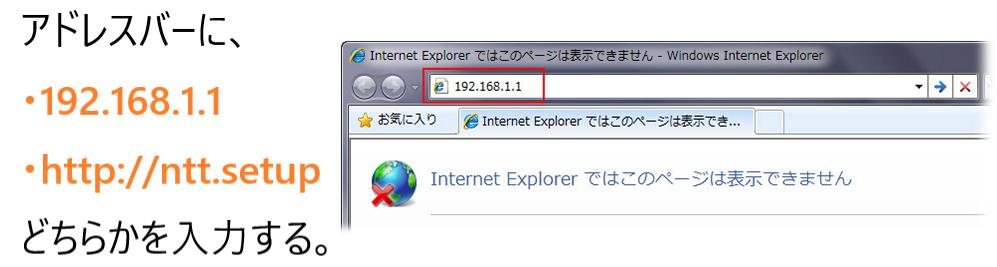 NTTルーターへのアクセス