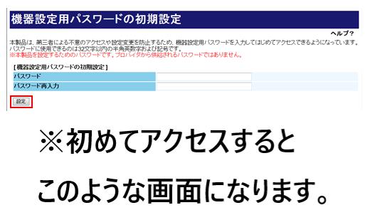NTTルーター管理画面へ初めてのアクセス