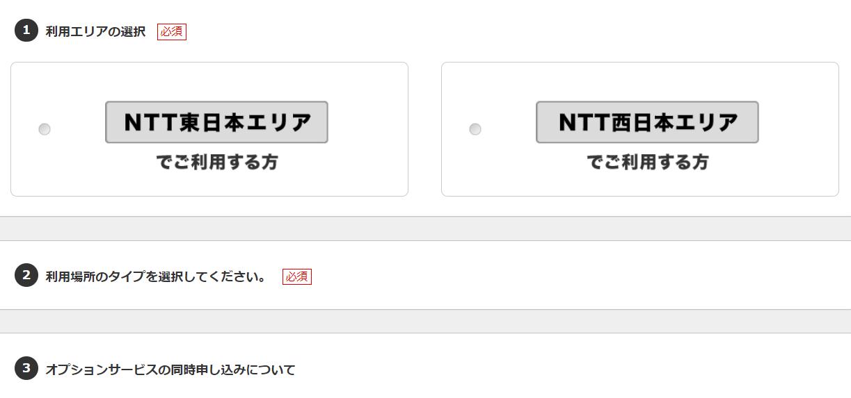 公式サイト申込の流れ04