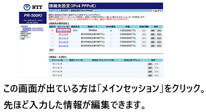 管理画面のTOP画面