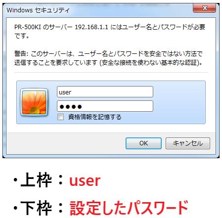 NTTルーター管理画面へのログイン