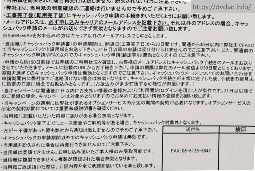 キャッシュバックキャンペーン申請書の注意事項