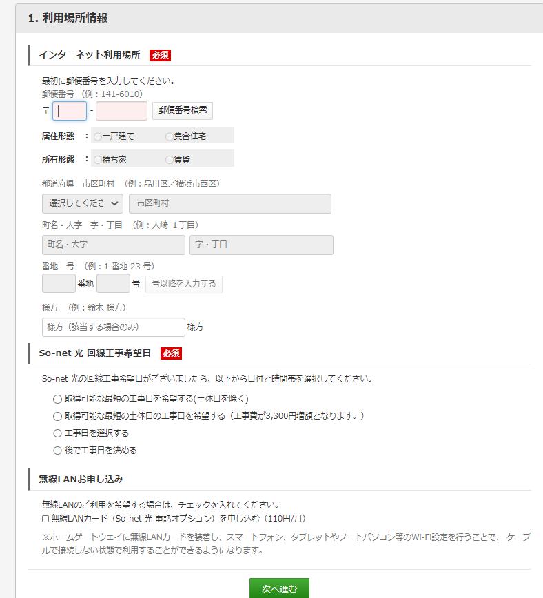公式サイト申込の流れ05
